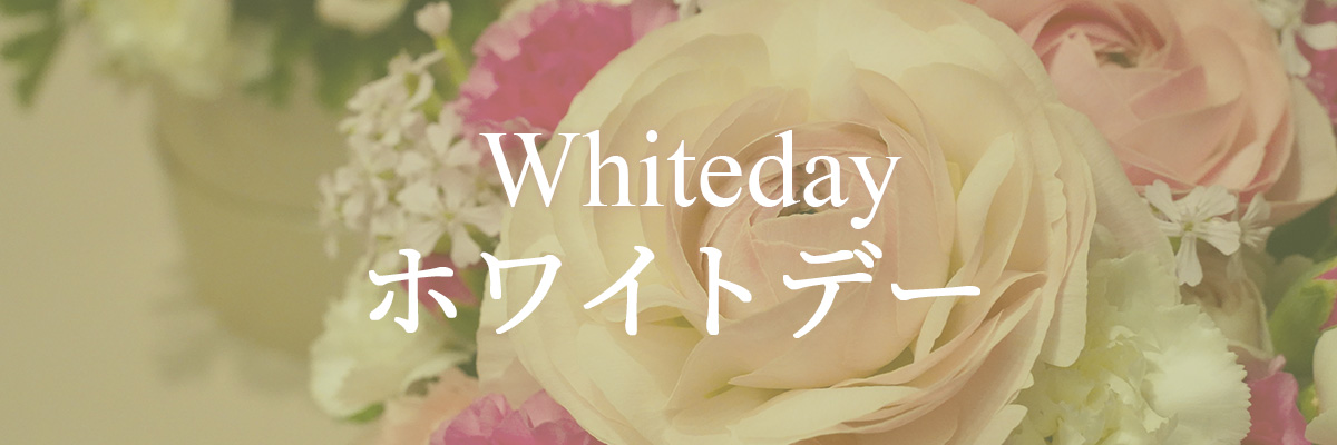 bn_whiteday.jpg